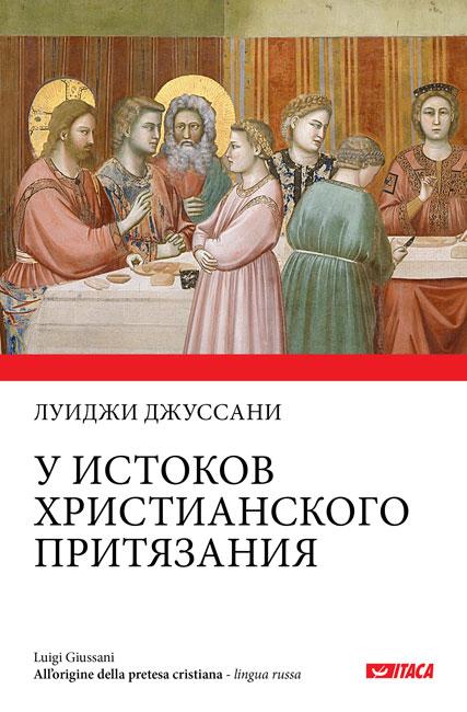 All'origine della pretesa cristiana - lingua russa