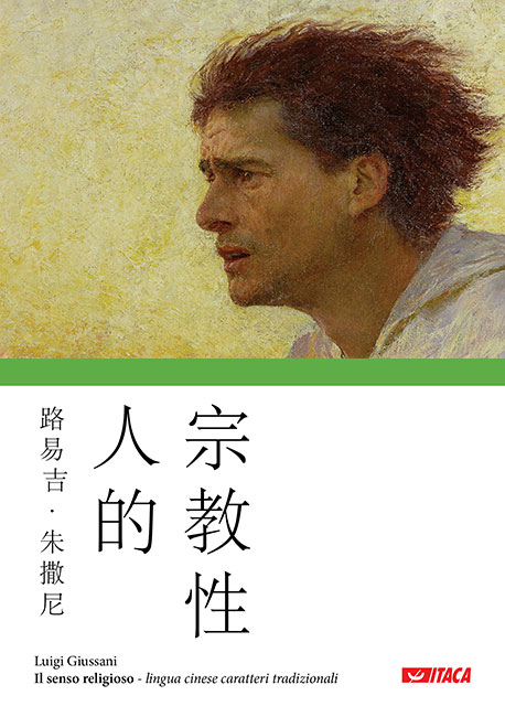 Il senso religioso - cinese tradizionale
