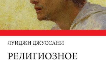Il senso religioso - lingua russa