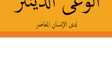La coscienza religiosa nell'uomo moderno - lingua araba