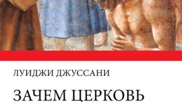 Perché la Chiesa - lingua russa