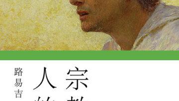 Il senso religioso - cinese semplificato