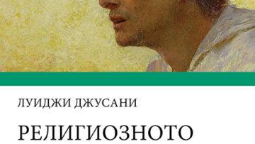 Il senso religioso - lingua bulgara